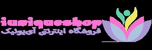 فروشگاه اینترنتی آی یونیک